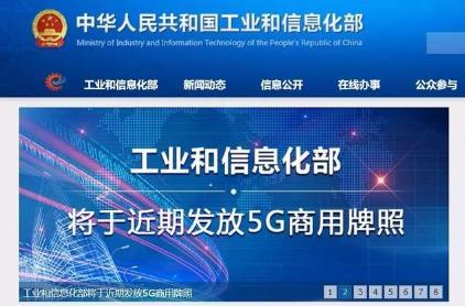 中國突然宣布5G商用提前一年,背后有戰略深意