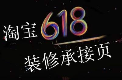 教你装修2019淘宝618狂欢季承接页