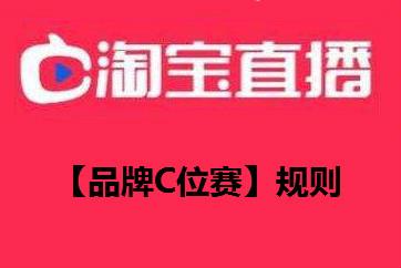 2019淘寶直播【品牌C位賽】活動規則