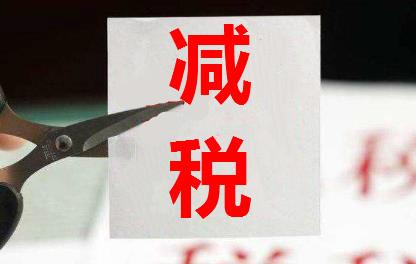 早报:美减免110项中国关税 唯品会29亿元收购杉杉商业