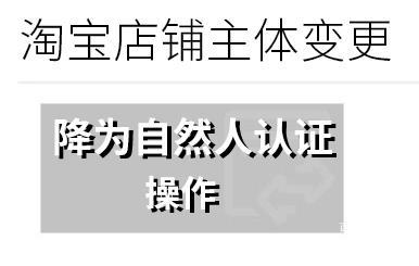 """淘宝店铺主体变更""""降为自然人认证""""操作流程"""