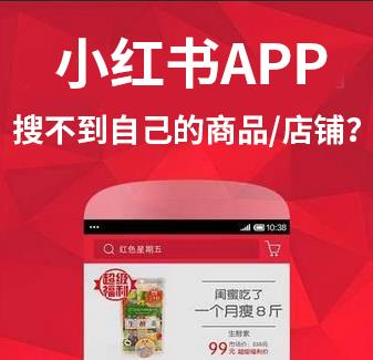 为什么小红书app搜索不到自己的商品/店铺?