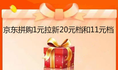 京东拼购1元拉新,20元/11元档招商补贴规则!
