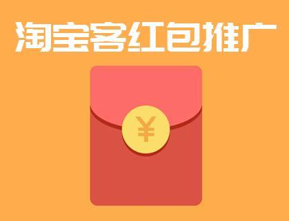 淘宝客红包推广分成比例和佣金怎么计算?