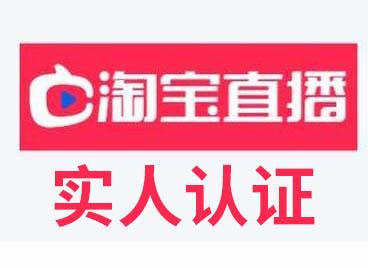 主播注意!淘宝直播7月23日起开启实人认证