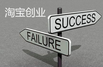 淘宝创业探讨失败意义,远远大于成功!