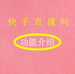 快手直播間添加商品/通知粉絲/設置音樂等功能介紹