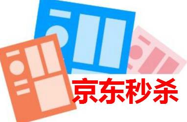 京东秒杀对溢价和套装类商品,促销价管理规则!