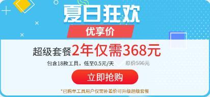【超級套餐】限時搶購,100名額,冰點價格0.5元/天
