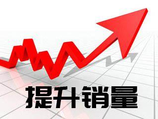 銷量為王的時代,怎樣能讓你的銷量穩固提升?