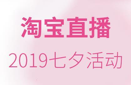 2019淘宝直播七夕节活动玩法及要求