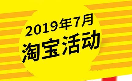 2019年7月淘寶全球購/極有家/酷動城活動匯總