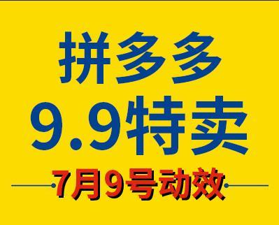 拼多多9.9特卖【7月9号动效】活动报名要求
