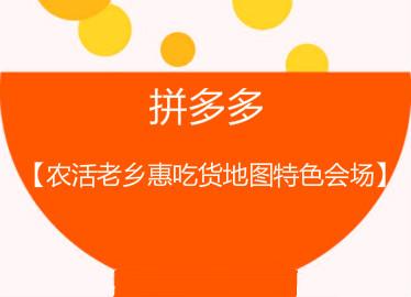 拼多多【农货老乡惠】活动报名入口、时间及规则