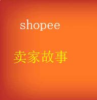 【shopee卖家故事】她从B站火到台湾Youtube,成为销量冠军!