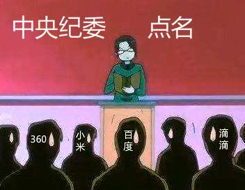 早报:中央纪委点名百度小米滴滴 头条上搜索网页版