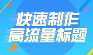 【旺季流量別錯過!】甩手用戶聽課送福利!
