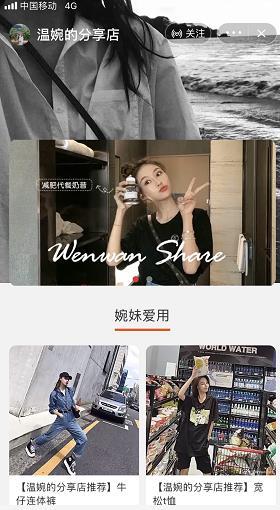 新型淘宝店:时尚达人温婉的分享店