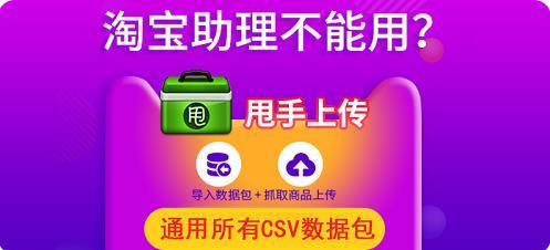 甩手上传—通用你的CSV数据包