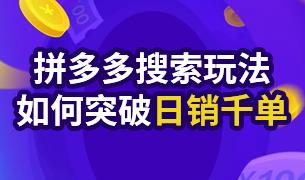 【日銷千單】拼多多搜索玩法分享!