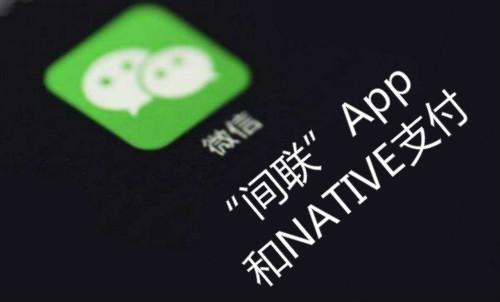 """微信:并未全面關停""""間聯""""App和NATIVE支付"""
