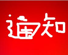 關于甩手網今晚8點到9點營銷QQ升級維護的通知