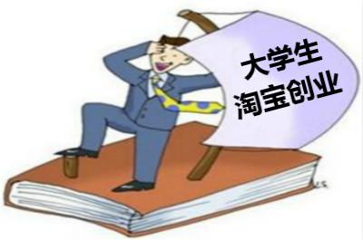 为大学生淘宝创业支3招,提高存活率!