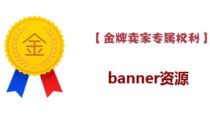 淘宝金牌卖家享banner资源开放,怎么做才能被展示?