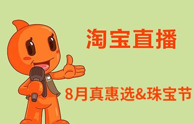 淘宝直播8月真惠选&珠宝节活动玩法介绍