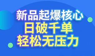 【新品起爆核心】日破千單輕松無壓力!