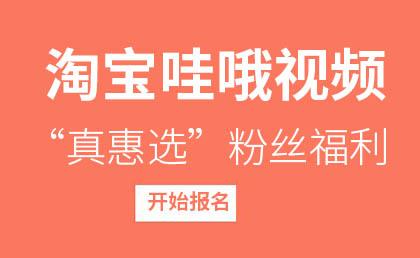 """淘宝哇哦视频""""真惠选""""粉丝专享福利玩法"""