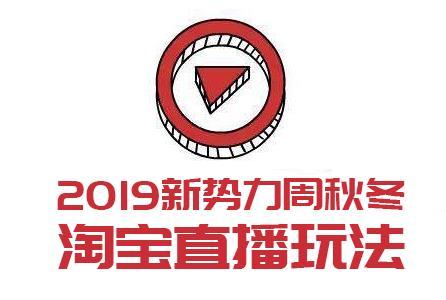 2019淘宝直播新势力周秋冬上新活动介绍