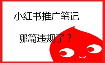小红书推广笔记违规,怎么知道是哪篇笔记?