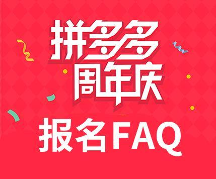 报名2019拼多多双十周年庆大促,10道FAQ