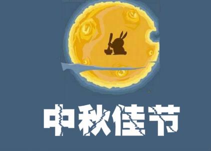 2019甩手团队中秋节放假通知