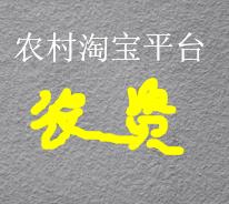 農村淘寶平臺農資服務費一覽表(淘寶/天貓商家)!