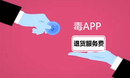 """早报:毒APP退货要付服务费 亚马逊推""""现金支付码"""""""