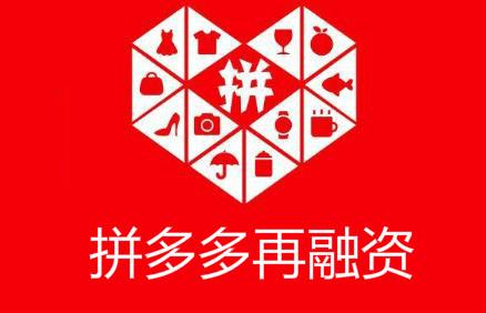 """早报:拼多多再融资10亿美元 腾讯称正解决""""给我一面国旗@微信官方"""""""