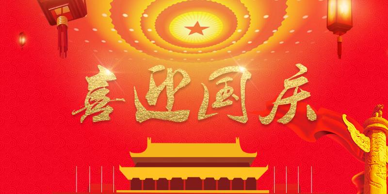 2019年甩手团队国庆节放假通知!