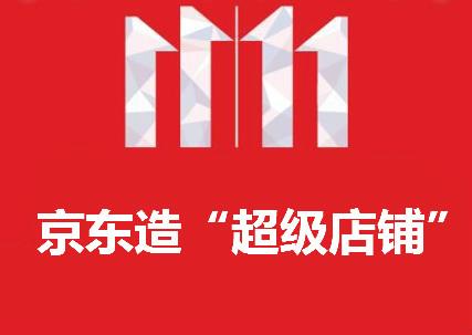 """早报:京东双11造10万间""""超级店铺"""" 雷军堪称IPO收割机"""