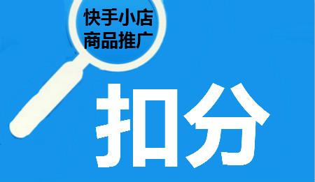 快手小店商品推广,新增2分/5分10分扣分项!