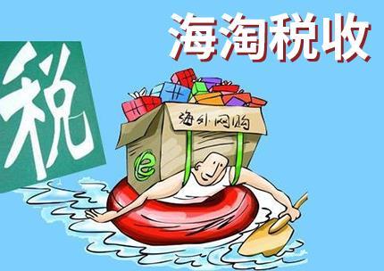 海淘关税:从4方面讲解相关问题