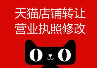 天猫店铺转让未修改营业执照后果!