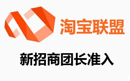 淘寶客新招商團長準入條件,新權限2月下旬開放!