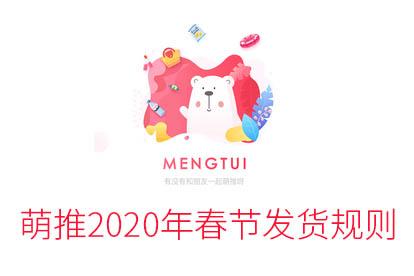 萌推2020年春节商家发货/客服考察规矩