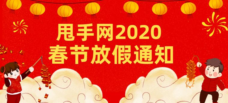 2020年甩手團隊春節放假通知