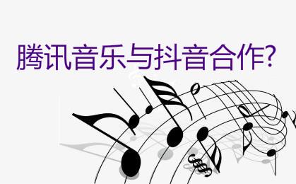 早報:騰訊音樂與抖音達成轉授權合作 王興刪了百度