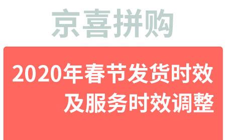 京喜2020年春节发货时效请求及办事时效调剂