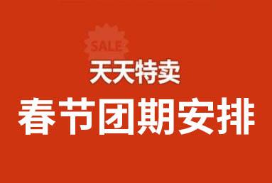 每天特卖2020年春节时代团期节拍安排