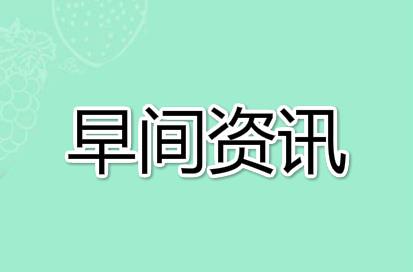 早報:韻達/順豐明確將漲價 微信能直接轉賬QQ